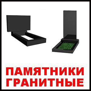 Ритуальные услуги цены на памятники 2018 изготовление со свечойий памятников шадринск