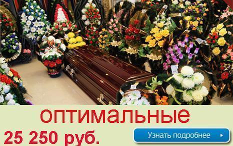 похороны оптимальные